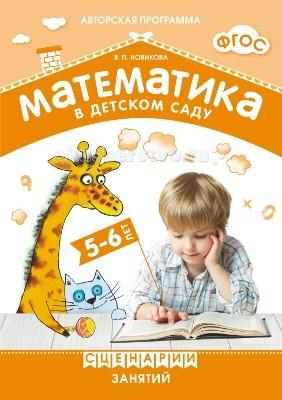 Раннее развитие Мозаика-Синтез Математика в детском саду Сценарии занятий c детьми 5-6 лет консультирование родителей в детском саду