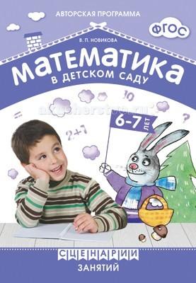 Раннее развитие Мозаика-Синтез Математика в детском саду Сценарии занятий c детьми 6-7 лет консультирование родителей в детском саду