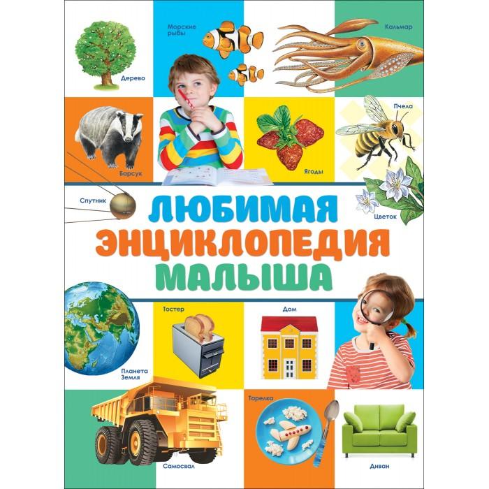 Энциклопедии Росмэн Любимая энциклопедия малыша недорого