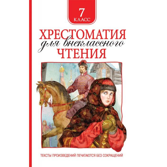 цена на Художественные книги Росмэн Хрестоматия для внеклассного чтения 7 класс