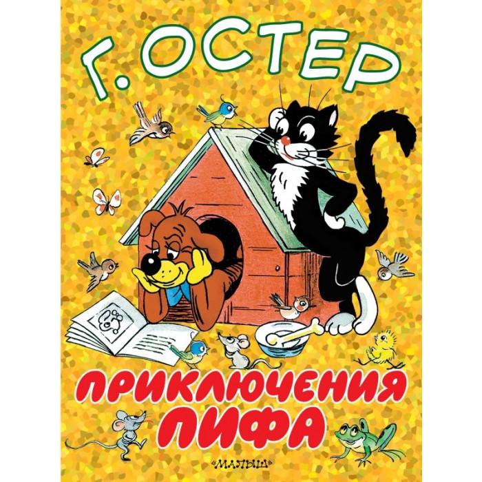 Издательство АСТ Приключения Пифа - Акушерство.Ru