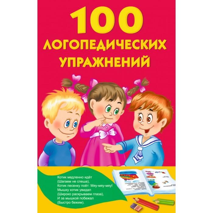 Обучающие книги Издательство АСТ 100 логопедических упражнений