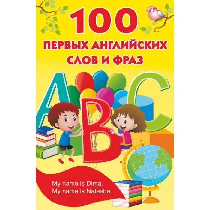 Обучающие книги Издательство АСТ 100 первых английских слов и фраз обучающие книги издательство аст русский язык выучить быстро и просто 100 самых важных правил