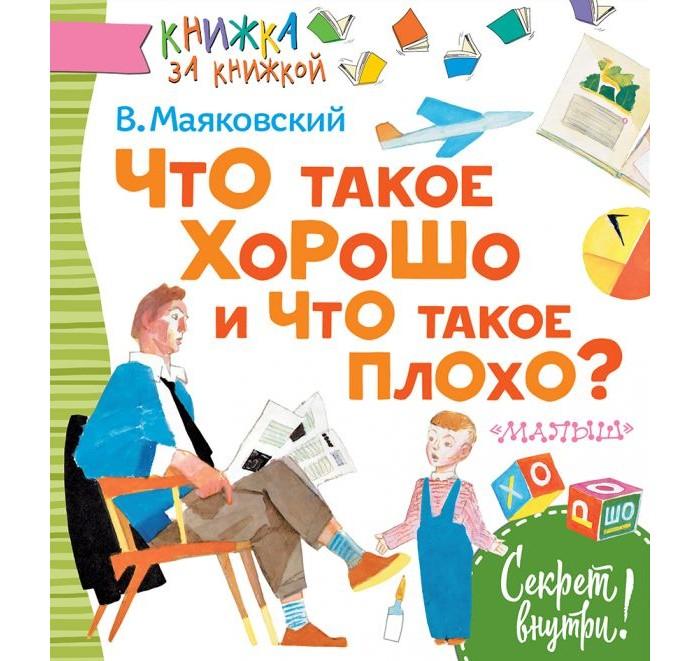 Художественные книги Издательство АСТ Что такое хорошо и что плохо?
