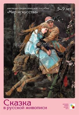 Раннее развитие Мозаика-Синтез Мир искусства Сказка в русской живописи