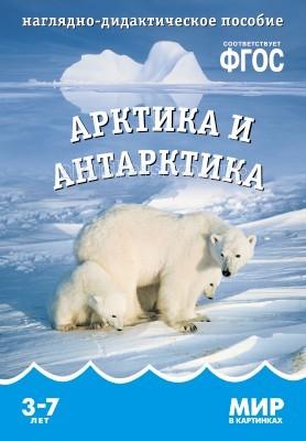 Раннее развитие Мозаика-Синтез Мир в картинках Арктика и Антарктика