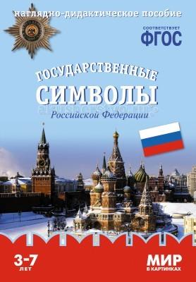 Мозаика-Синтез Мир в картинках Государственные символы России мозаика синтез мир в картинках посуда