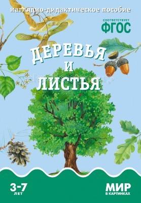 Раннее развитие Мозаика-Синтез Мир в картинках Деревья и листья детские наклейки мозаика синтез кружочки наклей правильно