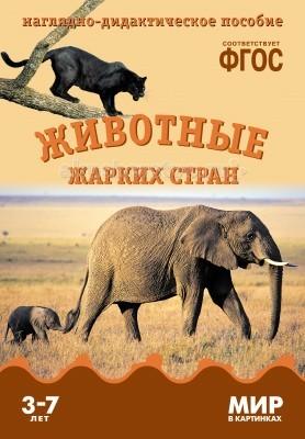 Раннее развитие Мозаика-Синтез Мир в картинках Животные жарких стран мир животных дикие звери жарких и холодных стран…