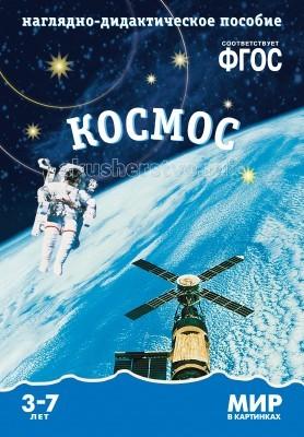 Раннее развитие Мозаика-Синтез Мир в картинках Космос
