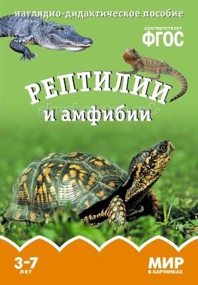 Раннее развитие Мозаика-Синтез Мир в картинках Рептилии и амфибии