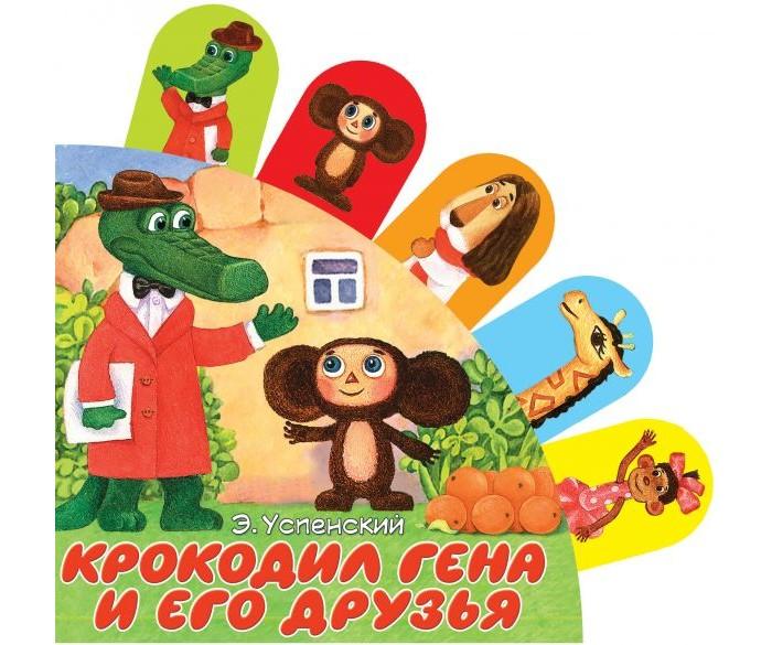 Художественные книги Издательство АСТ Эдуард Успенский Крокодил Гена и его друзья эдуард успенский крокодил гена и его друзья все приключения