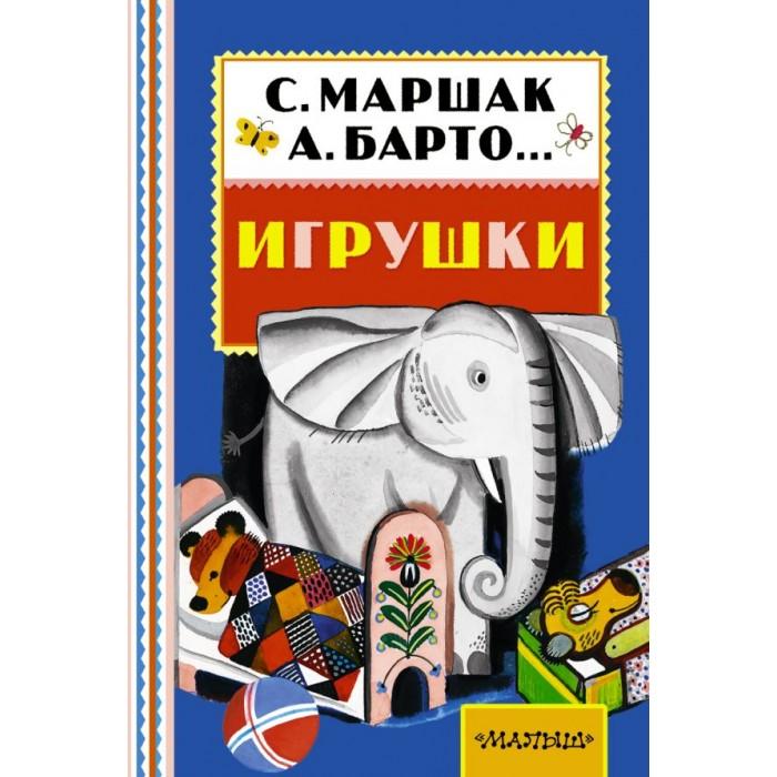цена на Художественные книги Издательство АСТ С. Маршак, А. Барто и другие Игрушки