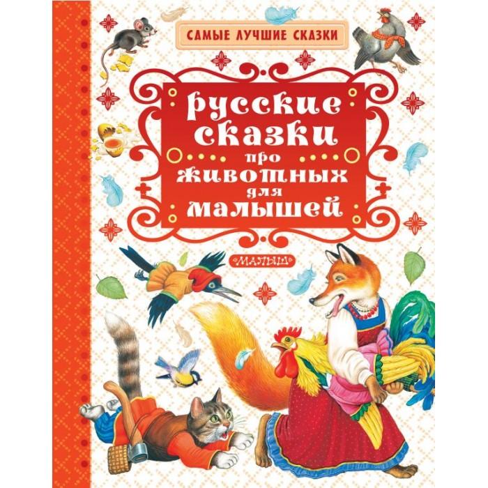 Художественные книги Издательство АСТ Самые лучшие сказки. Русские сказки про животных для малышей