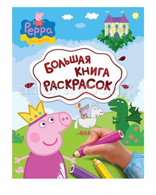 Раскраски Свинка Пеппа (Peppa Pig) Большая книга