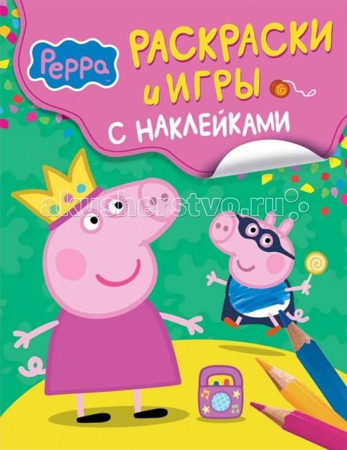 Раскраски Свинка Пеппа (Peppa Pig) Раскраски и игры с наклейками росмэн комплект свинка пеппа раскраски игры наклейки