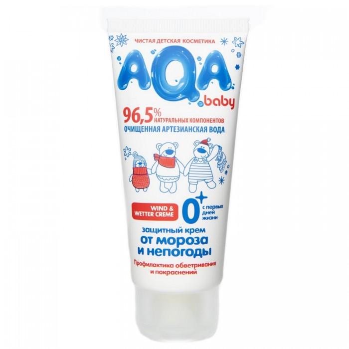 Косметика для новорожденных AQA baby Защитный крем от мороза и непогоды 50 мл aqa baby защитный крем 02012104 50 мл от мороза и непогоды