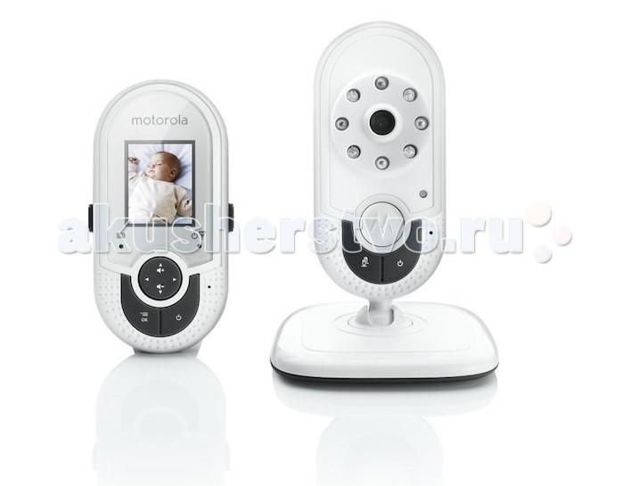 Motorola Видеоняня MBP621Видеоняня MBP621Видеоняня Motorola MBP621 является одним из лучших представителей домашних систем видеонаблюдения, это устройство обеспечивает максимальный контроль и удобство использования.   Особенности: Принимающая часть комплекта - родительский блок обладает цветным информативным дисплеем размером 1,8 дюйма, который детально отобразит происходящее в комнате малыша.  Двусторонняя аудиосвязь позволяет не только слышать, но и общаться с малышом, успокоить голосом или прочитать сказку не отвлекаясь от повседневных дел.  Между тем для экономии энергопотребления вовсе не обязательно держать дисплей всё время включенным, режим экономии включает экран автоматически реагируя на звук малыша, а наличие системы шумоподавления обеспечивает защиту от срабатывания на посторонние звуки.  Видеокамера удобна в монтаже, в виду отсутствия каких либо проводов, её можно установить любом месте, интегрированная в корпус инфракрасная подсветка позволяет использовать данное устройство даже в полной темноте, а встроенный термометр всегда отобразит верную информацию о климатических условиях в комнате малыша.  Частота передачи: 2407.5 MHz ~ 2475 MHz Количество каналов: 21 Рабочие температуры: +5°C ~ +45°C Датчик изображения: VGA CMOS Линзы: f 3.6mm, F 2.4 Инфракрасные светодиоды: 4 штуки Адаптер питания: 6В, 600mA Дисплей: 1,8 дюйма, 65 тысяч цветов Уровни яркости: 5 уровней Большой радиус действия - до 300 метров Датчик звука, двусторонняя аудио связь, датчик температуры, Zoom и т.д. Работа родительского блока - приемника видеоняня от встроенных аккумуляторов Камера работает от сети Аккумулятор: 2.4V, 750 mAh, никель- металлгидридные аккумуляторы Адаптер питания: 6В, 600mA<br>