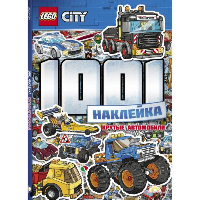 Lego Lego City LTS-11 Лего Город Книга с наклейками 1001 Наклейка Крутые автомобили