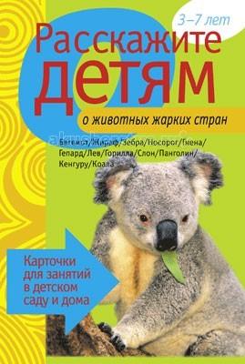 Раннее развитие Мозаика-Синтез Расскажите детям о животных жарких стран