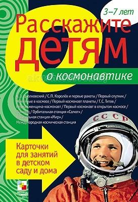 Раннее развитие Мозаика-Синтез Расскажите детям о космонавтике раннее развитие мозаика синтез расскажите детям о космосе
