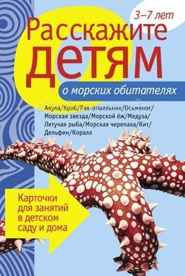 Раннее развитие Мозаика-Синтез Расскажите детям о морских обитателях раннее развитие мозаика синтез расскажите детям о домашних животных