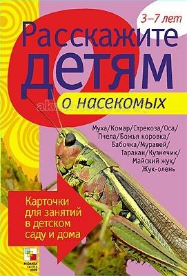 Раннее развитие Мозаика-Синтез Расскажите детям о насекомых раннее развитие мозаика синтез расскажите детям о космосе