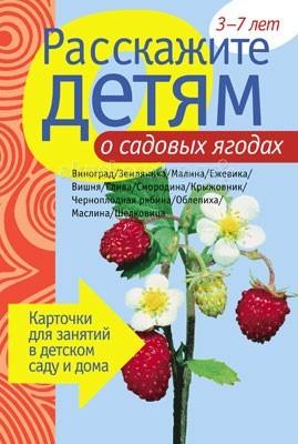 Раннее развитие Мозаика-Синтез Расскажите детям о садовых ягодах раннее развитие мозаика синтез расскажите детям о домашних животных