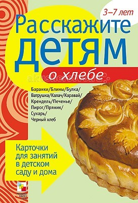 Раннее развитие Мозаика-Синтез Расскажите детям о хлебе раннее развитие мозаика синтез расскажите детям о космосе