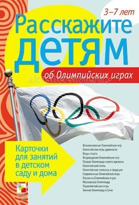 Раннее развитие Мозаика-Синтез Расскажите детям об Олимпийских играх билеты на открытие олимпийских игр 2014