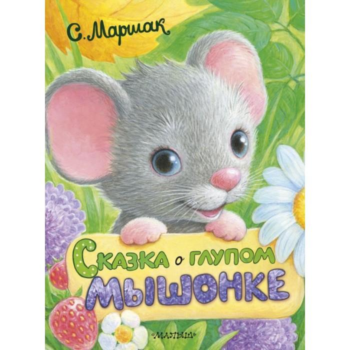Художественные книги Издательство АСТ С. Маршак Сказка о глупом мышонке маршак с я автомобиль