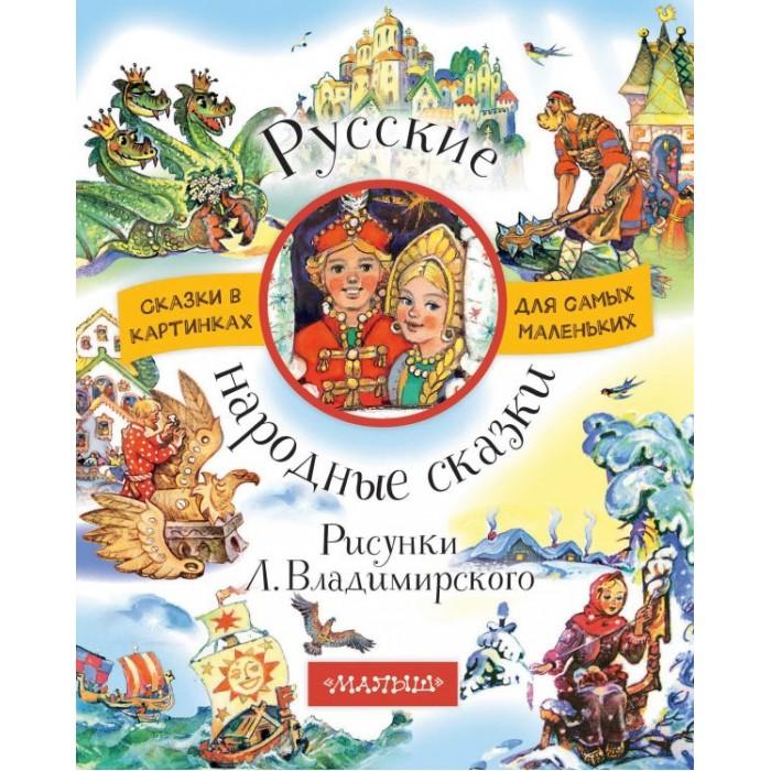 Купить Издательство АСТ Сказки в картинках для самых маленьких. Русские народные сказки в интернет магазине. Цены, фото, описания, характеристики, отзывы, обзоры
