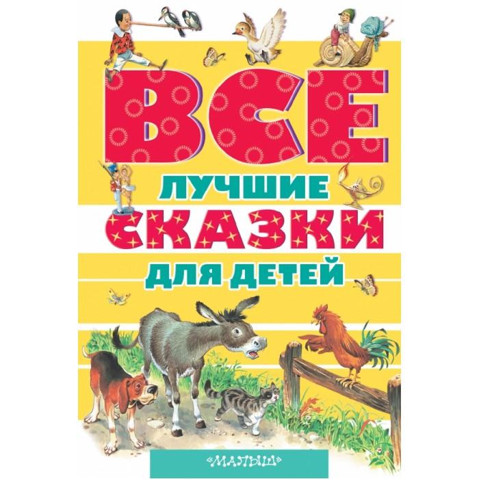 Художественные книги Издательство АСТ Все лучшие сказки для детей