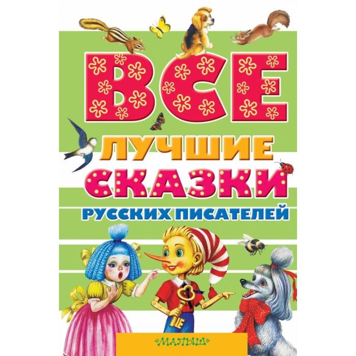 Издательство АСТ Все лучшие сказки русских писателей - Акушерство.Ru