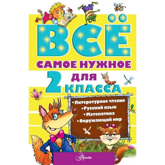 Издательский Дом Мещерякова   7 и 37 чудес Большое путешествие по древним местам Земли