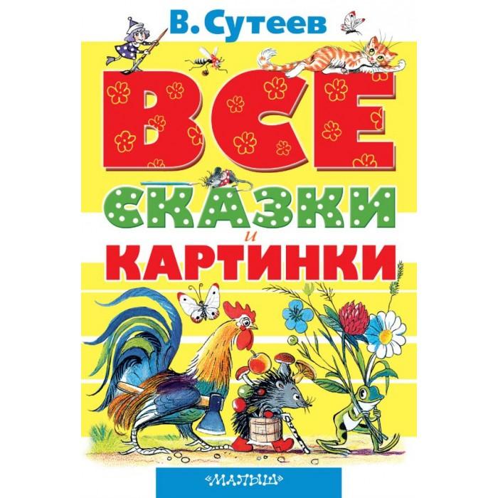 Художественные книги Издательство АСТ Все сказки и картинки
