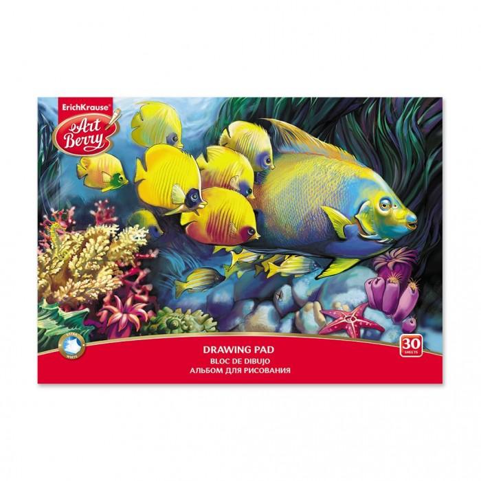 Принадлежности для рисования ArtBerry Альбом для рисования на клею Подводный мир А4 30 листов