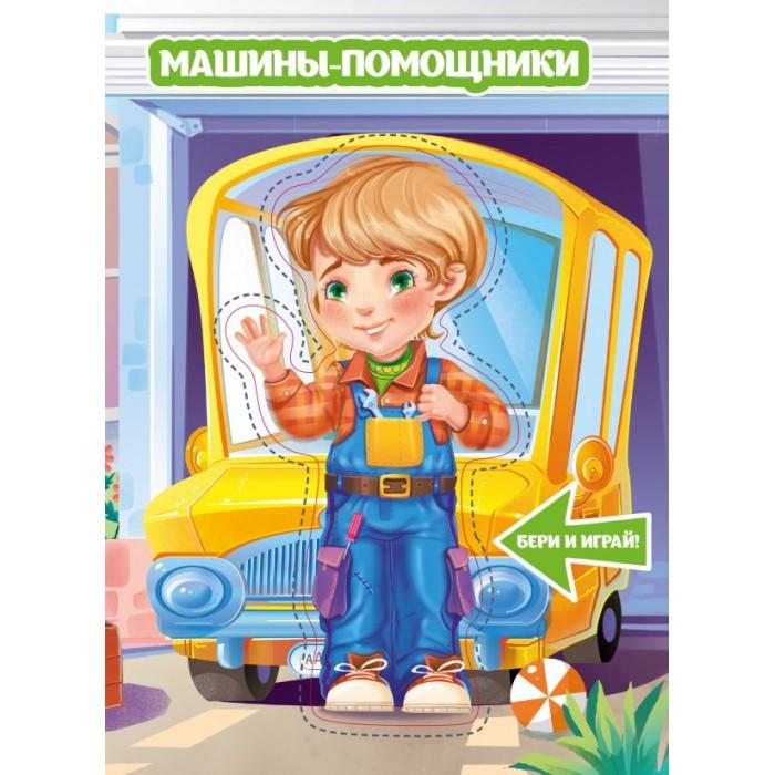 Книжки-игрушки Издательство АСТ Бери и играй. Машины-помощники