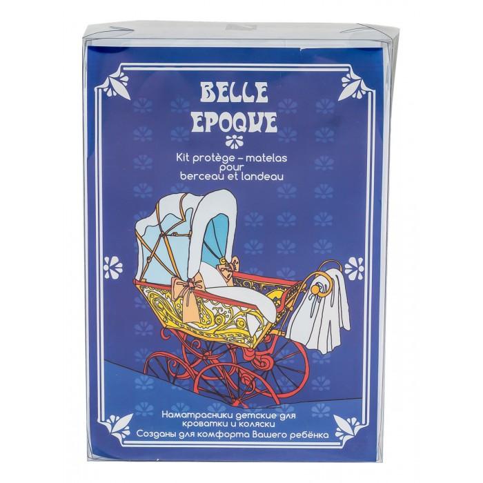 Belle Epoque Набор наматрасников для кровати 125х65 и коляски 80х40
