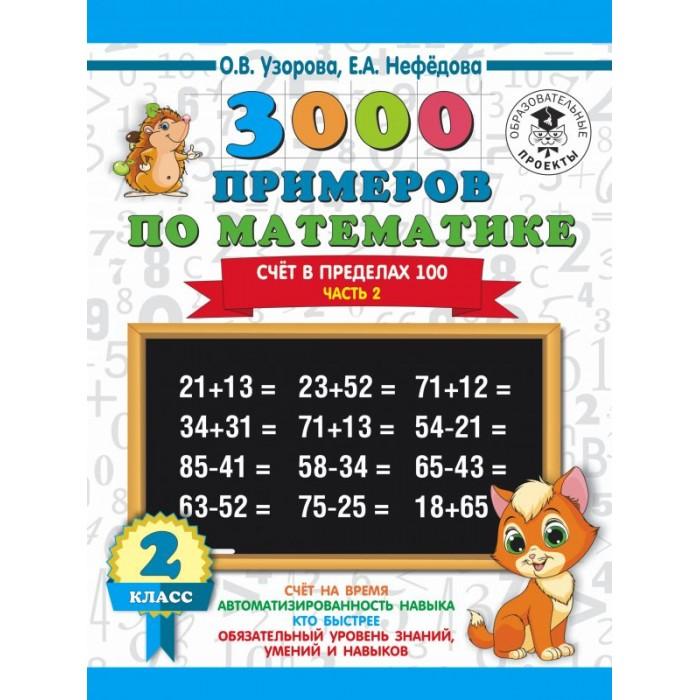 Фото - Раннее развитие Издательство АСТ 3000 примеров 2 класс Счёт в пределах 100 ч.2 о в узорова е а нефедова 3000 примеров по математике 2 класс счёт в пределах 100 часть 2