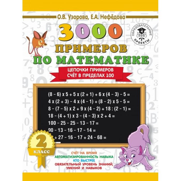 Фото - Раннее развитие Издательство АСТ 3000 примеров 2 класс Цепочки примеров Счёт в пределах 100 о в узорова е а нефедова 3000 примеров по математике 2 класс счёт в пределах 100 часть 2