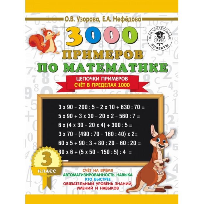 Раннее развитие Издательство АСТ 3000 примеров 3 класс Цепочки примеров Счёт в пределах 1000 кулаков а математика 1 класс все цепочки примеров для устных и письменных работ