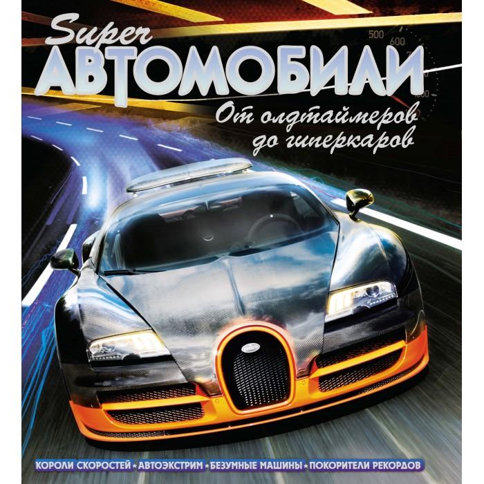 Махаон Суперавтомобили. От олдтаймеров до гиперкаров 978-5-389-11637-5