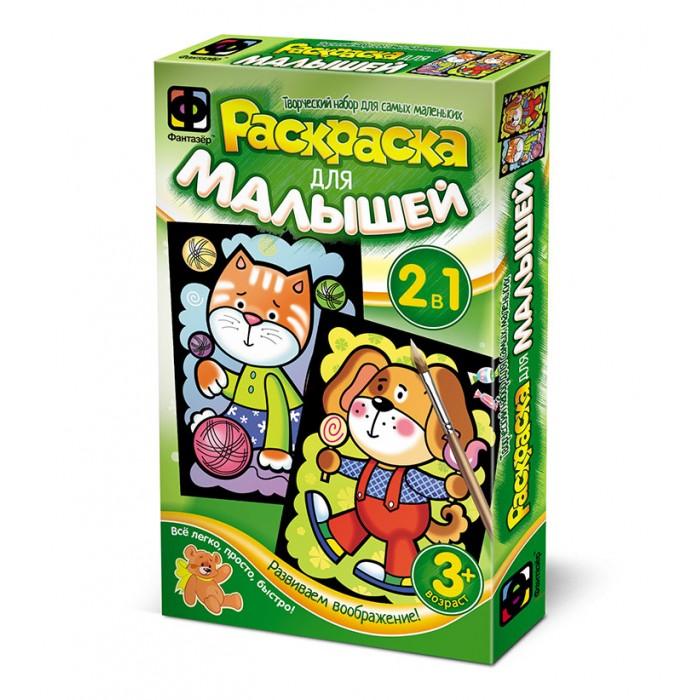 Раскраски Фантазер для малышей Котенок и Щенок фантазер набор полосатый котенок plush heart