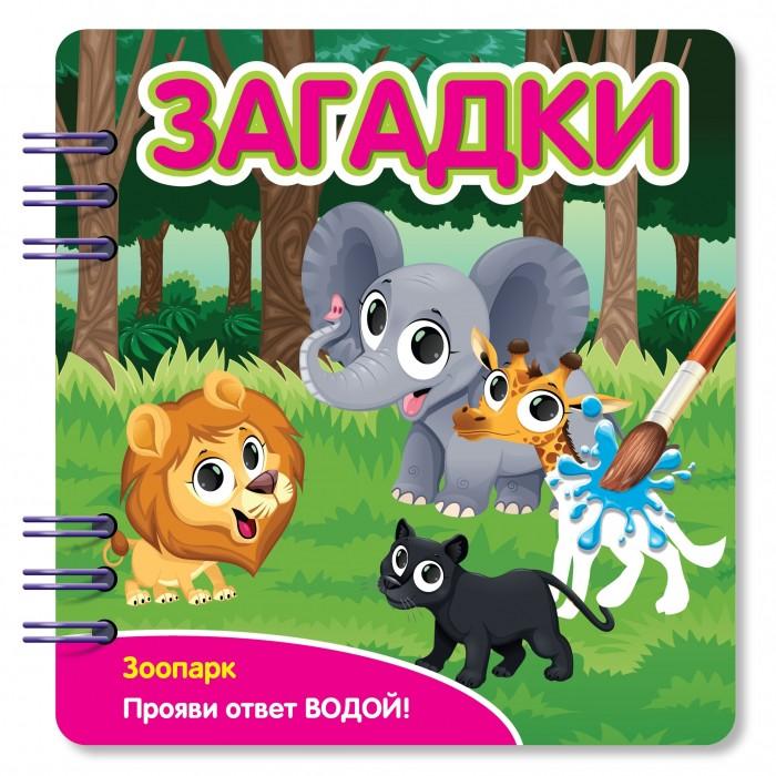 Развивающие книжки Фантазер Книжка Загадки Зоопарк