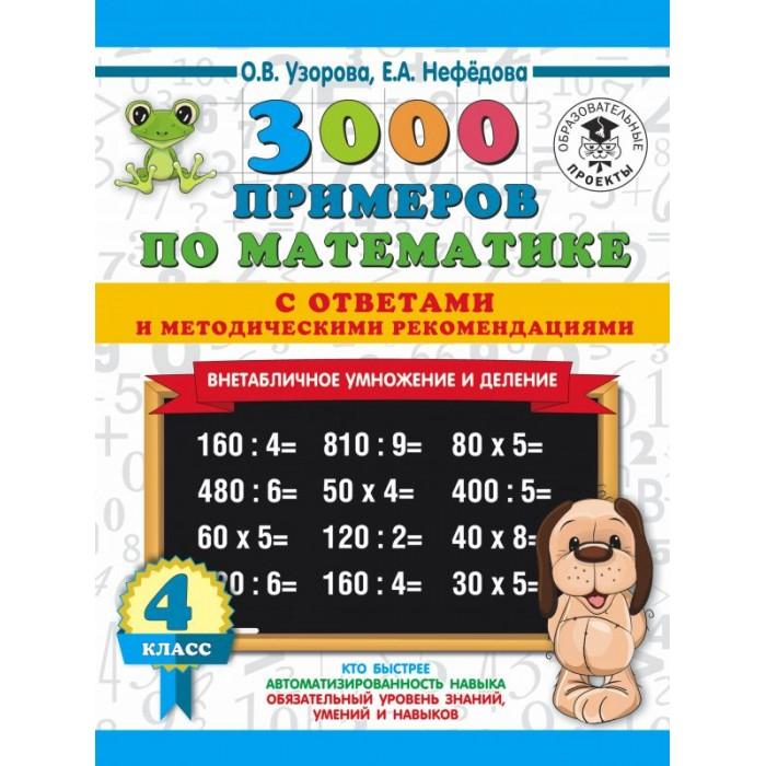 Раннее развитие Издательство АСТ 3000 примеров Внетабличное умножение и деление С ответами и методическими рекомендациями 4 класс