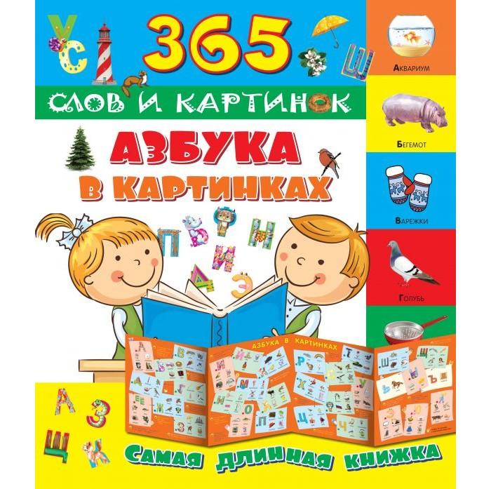 Картинка для Обучающие книги Издательство АСТ Самая длинная книжка. Азбука в картинках