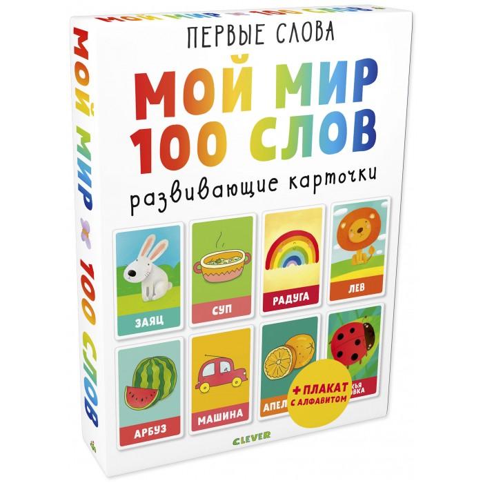 Clever Карточки Первые слова Мой мир 100 слов