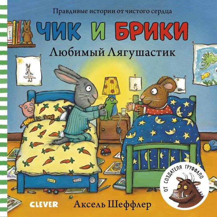 Книжки-картонки Clever Книжка-картонка Чик и Брики Любимый Лягушастик