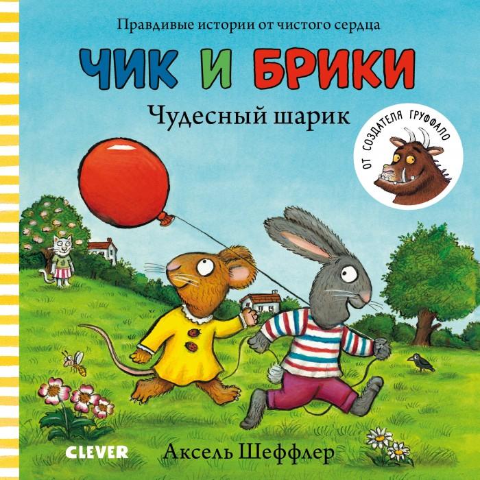 Книжки-картонки Clever Книжка-картонка Чик и Брики Чудесный шарик clever правдивые истории чик и брики любимый лягушастик а шеффлер